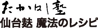 仙台麸 魔法のレシピ