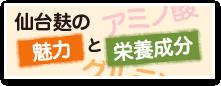 仙台麸の魅力と栄養成分
