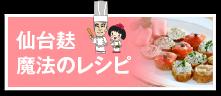仙台麸魔法のレシピ